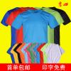 速干短袖t恤运动网眼 广告衫定制POLO圆领BB平台透气队服源头批发
