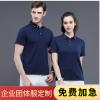 BB平台广告衫文化衫 定制短袖活动t恤印logo定做体恤diy衣服印字