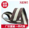 多款尺寸涤棉咖啡间米黄织带 服装箱包辅料 厂家定做批发棉间色14
