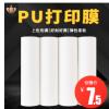 白色PU打印膜 热转印转移膜 弱溶剂打印膜烫画膜 可打印刻字膜