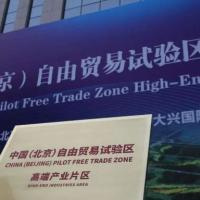 速览 | 刚刚,中通在港上市;北京自贸区三大片区揭牌启航……