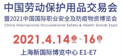 2021第100届PLUS中国劳动保护用品交易会
