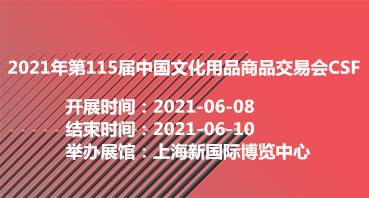 2021年第115届中国文化用品商品交易会CSF