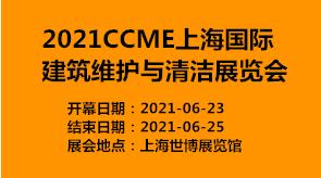 2021CCME上海国际建筑维护与清洁展览会