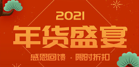 2021天津(梅江)年货展销会
