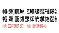 2021第六届中国(郑州)国际净水、空净新风及智能产业展览会