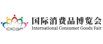 2021年国际消费品博览会