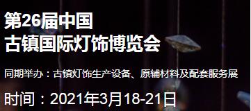 2021第26届中国 • 古镇国际灯饰博览会