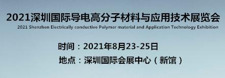 2021深圳国际导电高分子材料与应用技术展览会