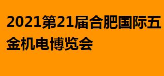 2021第21届中国(合肥)国际装备制造业博览会