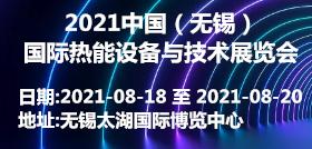 2021中国(无锡)国际热能设备与技术展览会