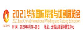 2021华东国际焊接与切割展览会