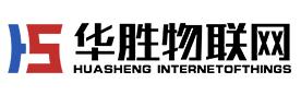 华胜物联网
