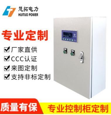 厂家按需定制 餐厨垃圾处理控制箱 自动化配电箱 电力控制柜