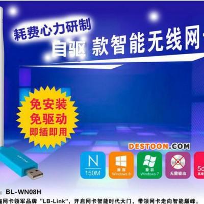 BL-WN08H 无线USB网卡 150M 台式机/笔记本电脑无线网卡 WIFI接收