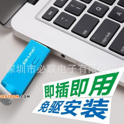 B-LINK USB无线网卡WIFI接收器发射台式机笔记本电脑外置AP免驱H8