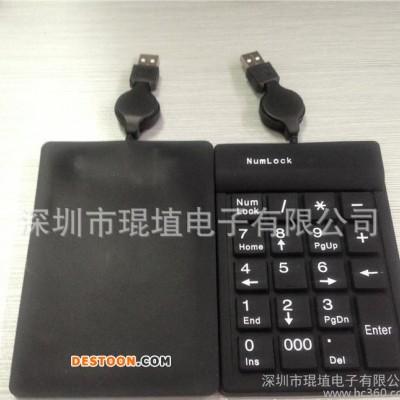 小键盘 笔记本数字小键盘 笔记本电脑数字小键盘