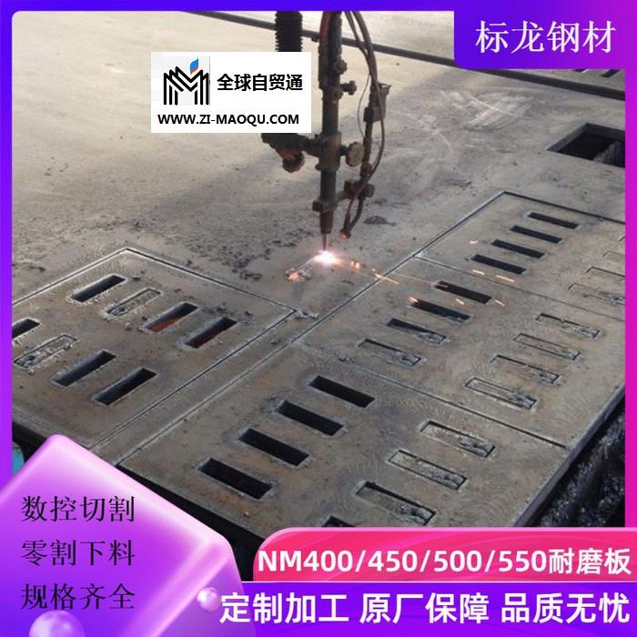 NM360/NM400/NM450/NM500/NM550耐磨板激光火焰等离子切割3-80m规格齐全