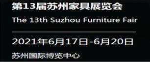 2021第十三届苏州家具展览会