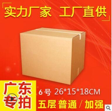 箱师傅五层KK加强6号纸箱牛卡配件盒快递纸箱纸盒子包装箱纸板厂