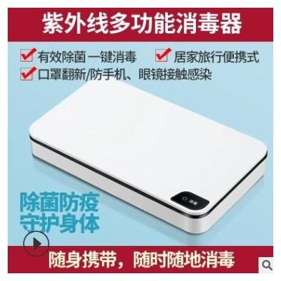 厂家多功能手机无线充电器神器杀菌紫外线消毒器电商美甲消毒盒