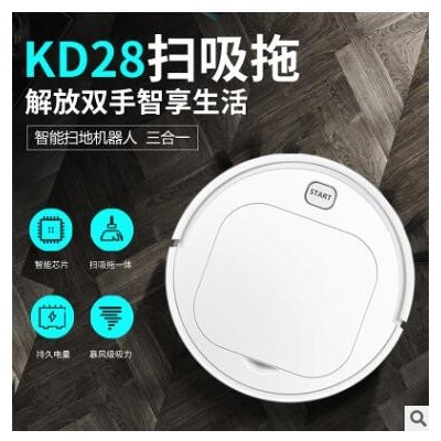 厂家批发三合一多功能扫地机小型家用吸尘器高端礼品酷迪熊KD28