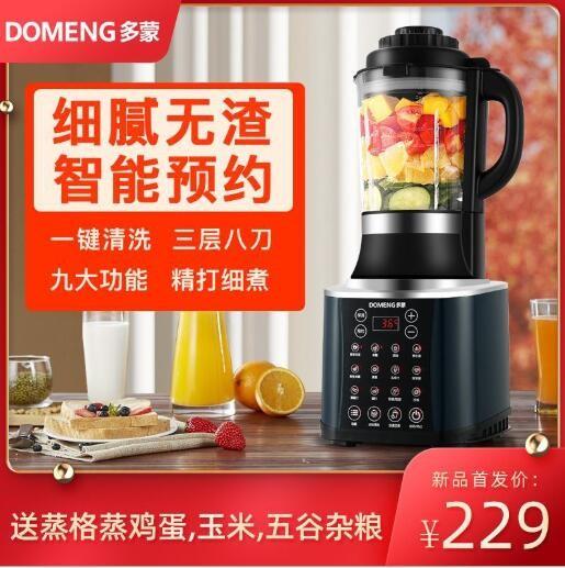 多蒙398H智能加热破壁机多功能家用全自动豆浆榨汁沙冰辅食料理机