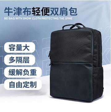 2020新款商务双肩包男大容量学生书包休闲旅行电脑背包批发