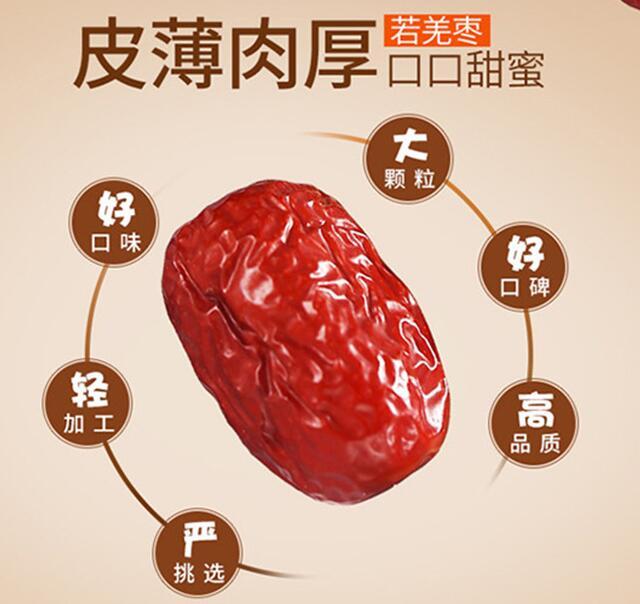 【享食者】若羌零食枣新疆红枣108g/袋 休闲零食