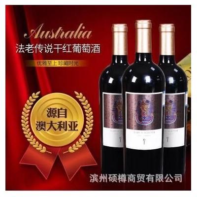 法老传说干红葡萄酒