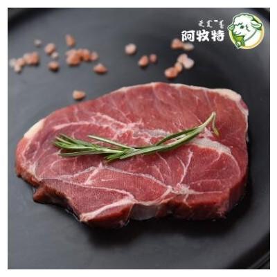 阿牧特 牛上脑 整切牛排 进口牛肉 150g小包装内蒙小肥羊食品批发