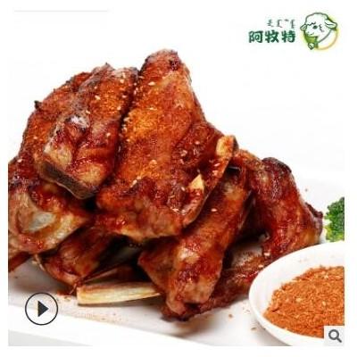 阿牧特 烤手把肉 内蒙羔羊肉 蒙古特色烤肉 小肥羊肉业