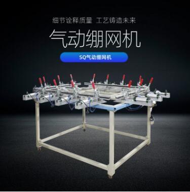 温州益彰 厂家直销 SQ系列气动绷网设备