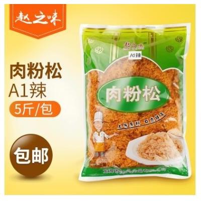赵之味营养辣味肉松 休闲零食早餐配菜寿司蛋糕肉松烘焙肉松批发