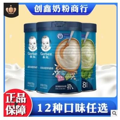 嘉宝米粉250克婴儿米糊12种口味任选嘉宝原味米粉
