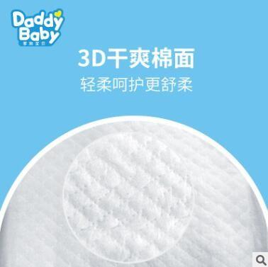 爹地宝贝路宝轻薄透气纸尿裤婴儿专用尿不湿 加大码 XL码18片*3包