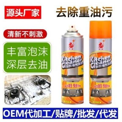 厨房清洁剂家用去重油污除油剂油污净油烟机清洗剂油渍净