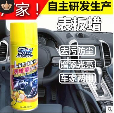 表板蜡汽车保养美容打蜡用品仪表盘抛光蜡上光去污增亮车蜡内饰蜡