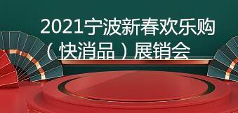 2021宁波新春欢乐购(快消品)展销会