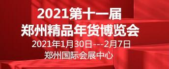 2021第十一届郑州精品年货博览会