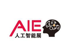 2021第九届深圳国际人工智能展览会