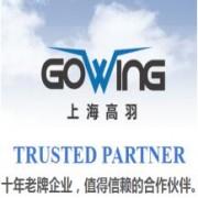 上海高羽企业登记代理有限公司