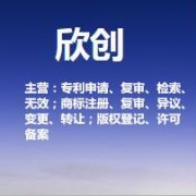 上海欣创专利商标事务所