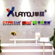 华谋咨询技术(深圳)有限公司