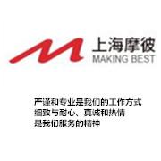 上海摩彼智能科技有限公司