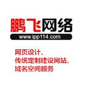 北京网站建设工作室鹏飞网络