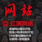 上海鸿企网络科技有限公司