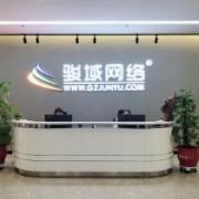 广州骏域网络科技有限公司