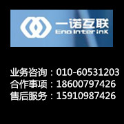 北京一诺互联科技有限公司