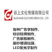 谷上文化传媒(上海)有限公司